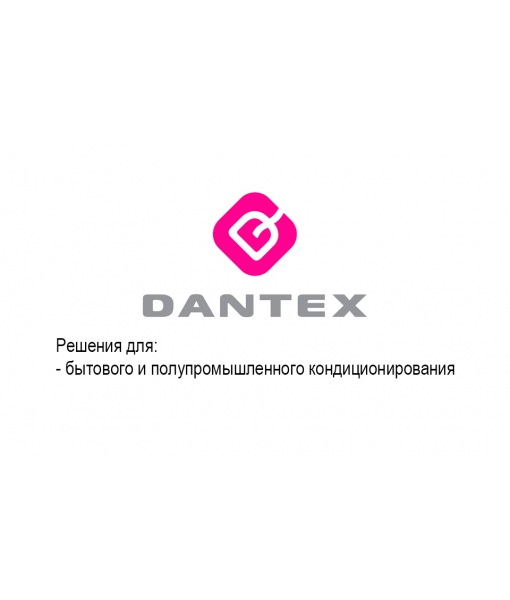 Прайс-лист кондиционирование DANTEX
